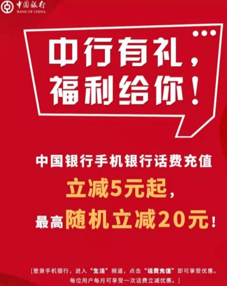中国银行充话费立减5元